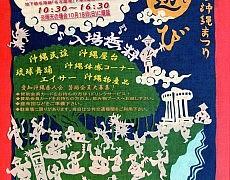 第17回あいち沖縄まつり 毛遊(もうあし)び 10月11日