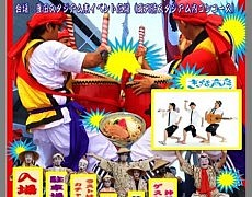 第36回豊田沖縄ふれあいエイサーまつり出店