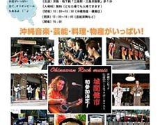 第9回沖縄フェスタin京都出店決定 5月15日
