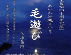 第14回 あいち沖縄まつり 毛遊び