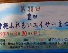豊田沖縄ふれあいエイサーまつり 2017出店
