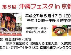 第8回沖縄フェスタin京都 5月17日