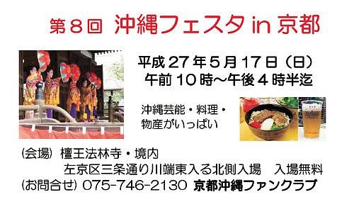 第8回沖縄フェスタin京都