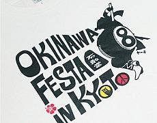 5月17日は第8回沖縄フェスタin京都に出店します。