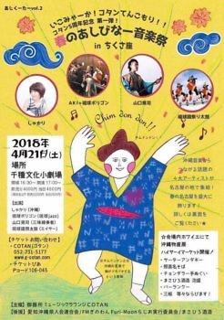 COTANさんの5周年記念第一弾! 春のあしびなー音楽祭〜♬ 4月21日(土) 千種文化小劇場